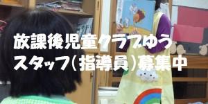 放課後児童クラブゆうスタッフ(指導員)募集中